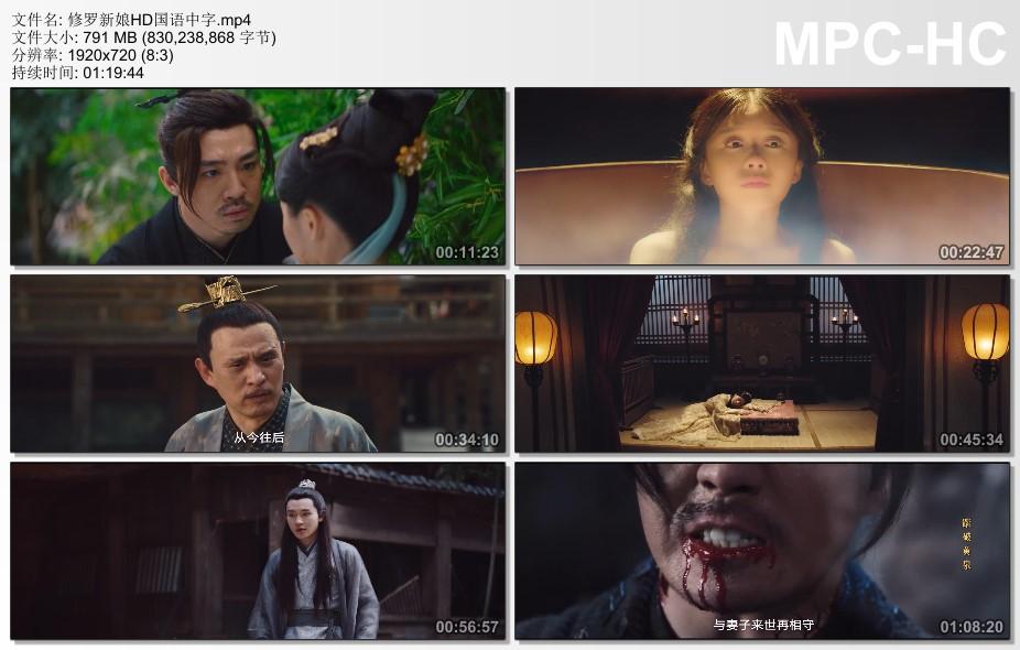 2020年国产俞灏明古装片《修罗新娘》HD国语中字