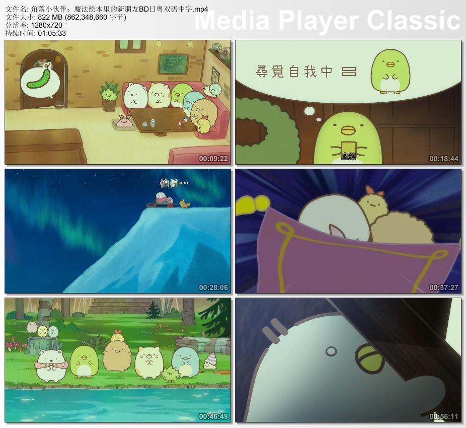 2019年日本动画片《角落小伙伴:魔法绘本里的新朋友》BD双语