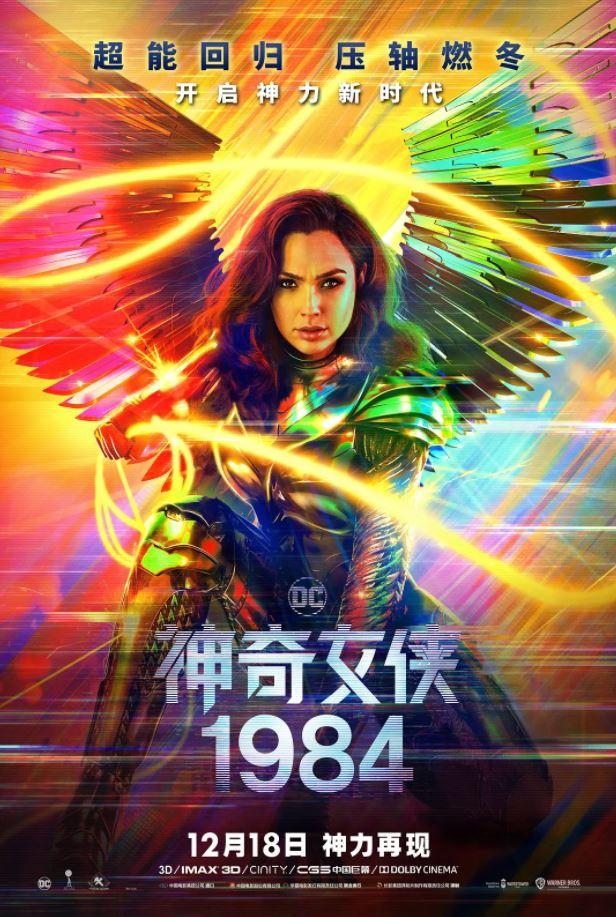 2020年欧美6.5分动作片《神奇女侠1984》BD中英双字