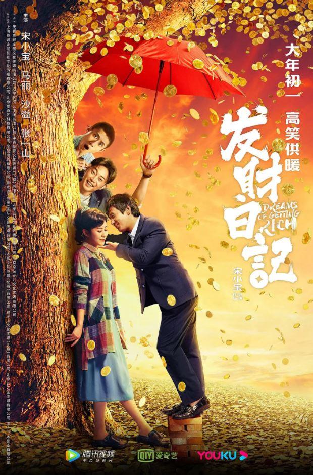 2021年国产6.2分喜剧片《发财日记》HD国语中字