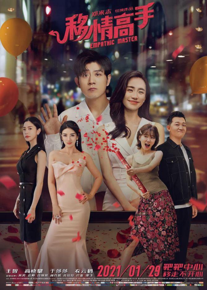 2021年国产喜剧爱情片《移情高手》HD国语中字