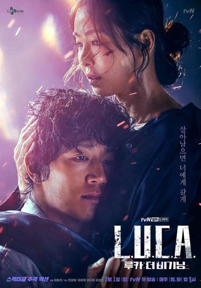 2021年韩国电视剧《LUCA:起源》连载至08