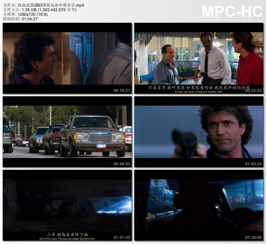 1989年美国经典动作犯罪片《致命武器2》BD国英双语中英双字
