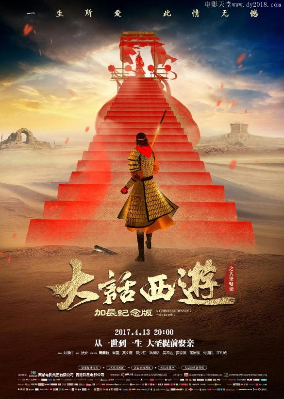 1995年中国香港喜剧爱情片《大话西游之大圣娶亲》BD双语中字