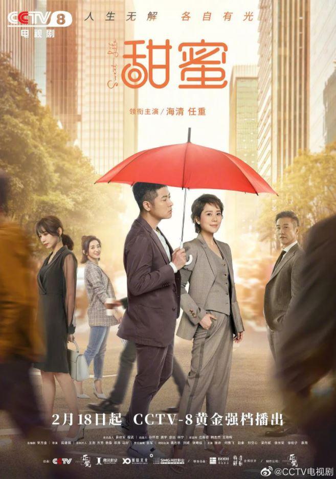2021年国产大陆电视剧《甜蜜》连载至23