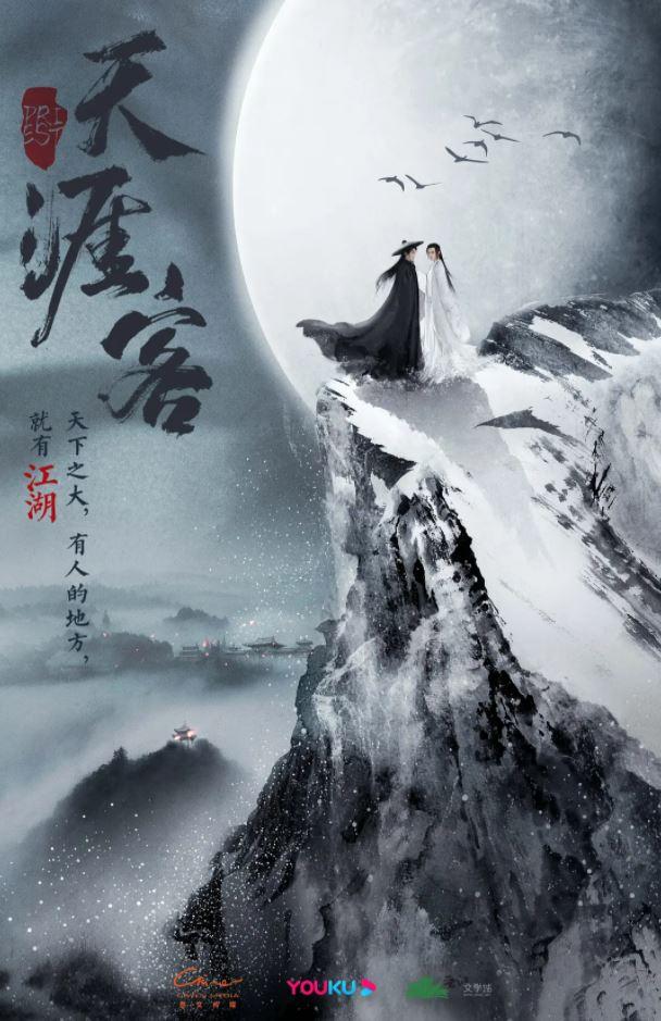 2021年国产大陆电视剧《山河令》连载至04