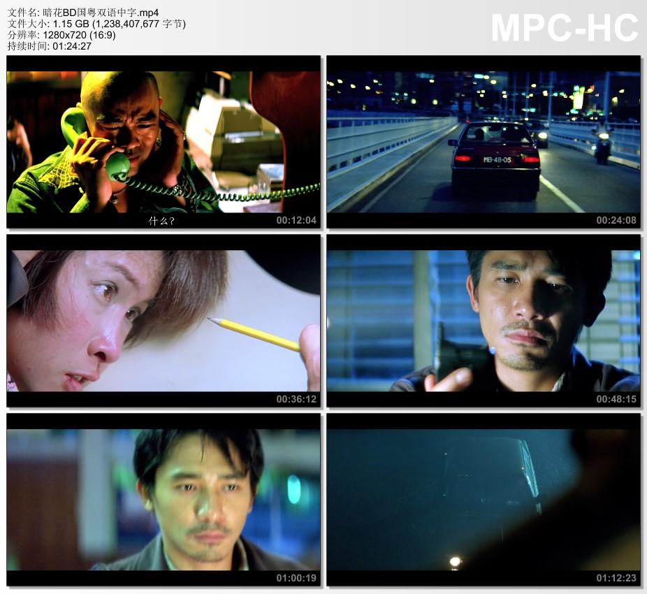 1998年中国香港悬疑犯罪片《暗花》BD国粤双语中字