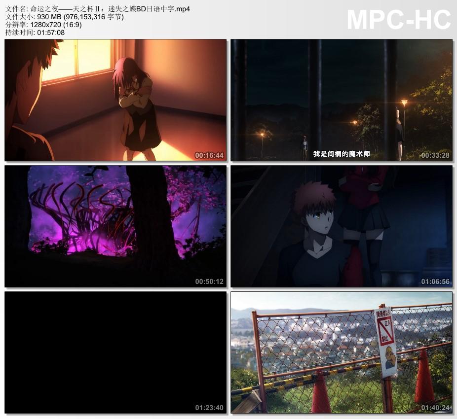 2019年日本动画《命运之夜——天之杯Ⅱ:迷失之蝶》BD日语中字