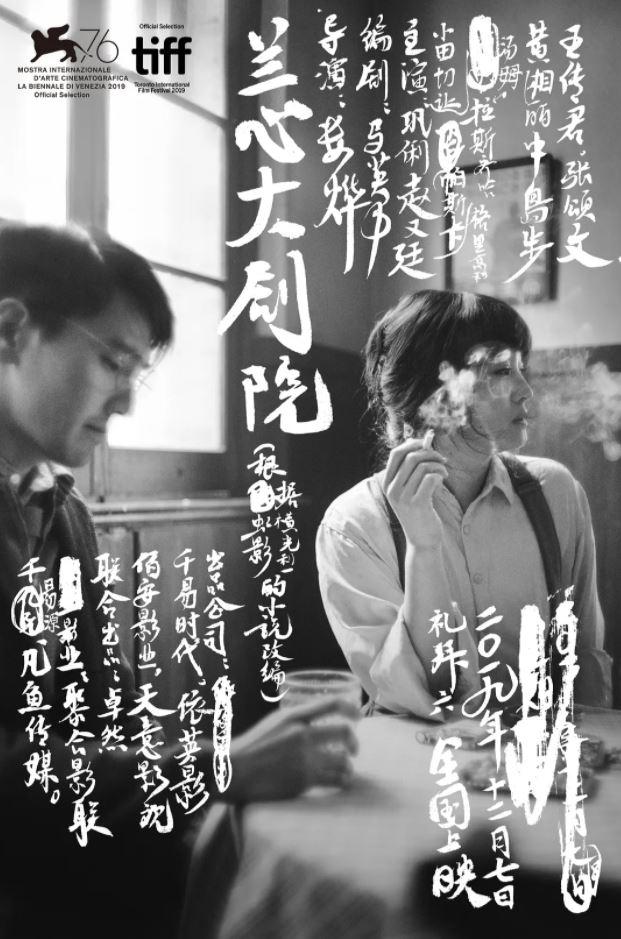 2019年国产巩俐赵又廷剧情片《兰心大剧院》HD国语中字