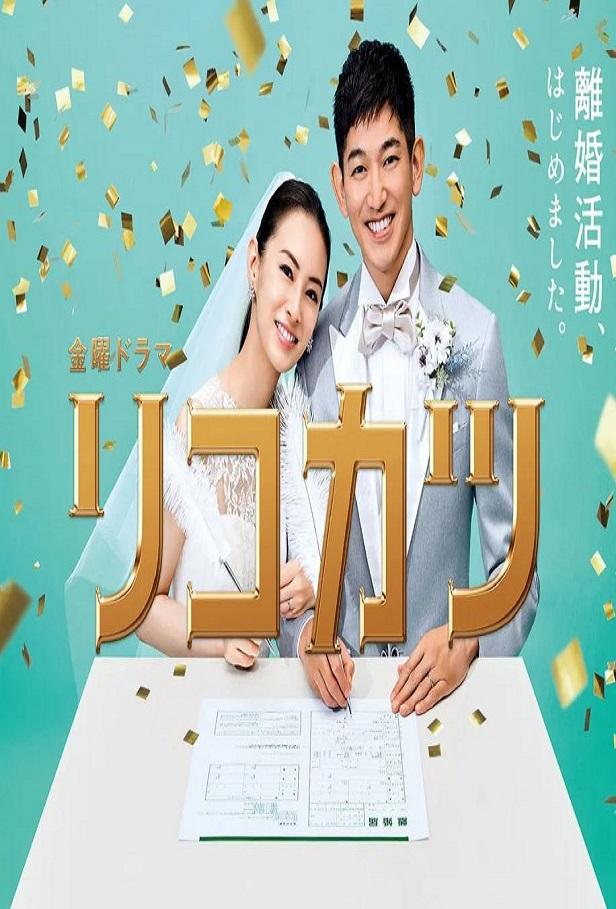 2021年日本电视剧《离婚活动》连载至03