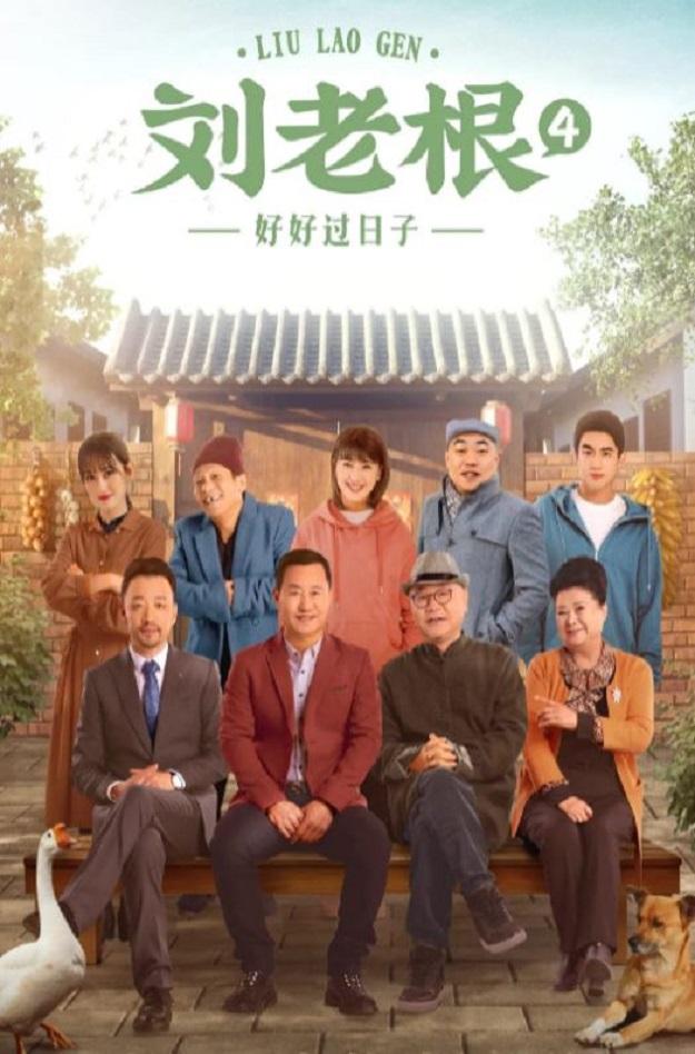 2021年国产大陆电视剧《刘老根4》连载至12