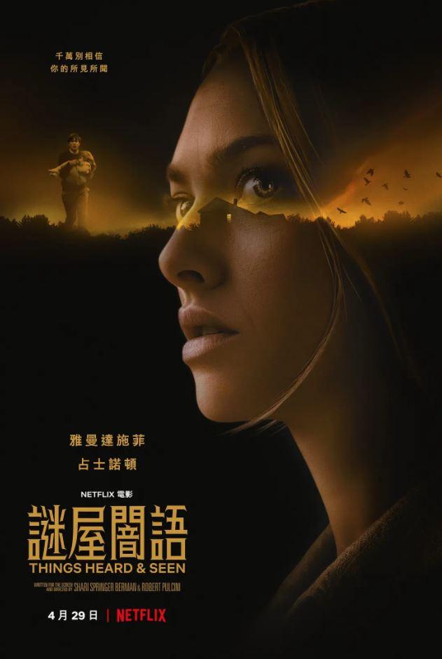 2021年美国惊悚恐怖片《所见所闻》BD中英双字