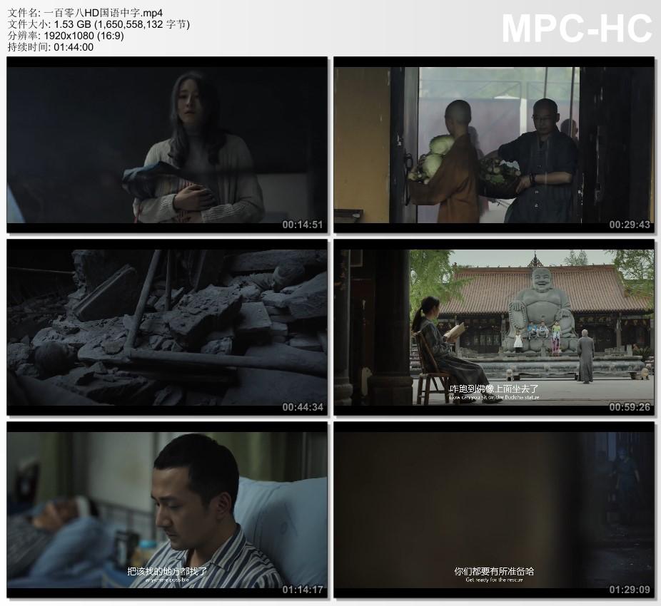 2021年国产剧情片《一百零八》HD国语中字