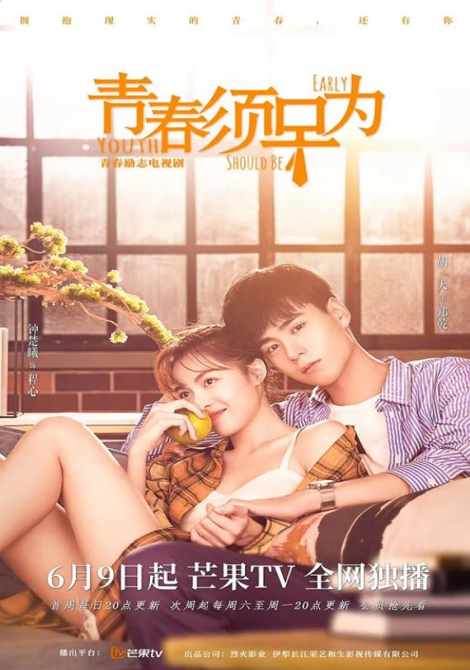 2021年国产大陆电视剧《青春须早为》连载至16