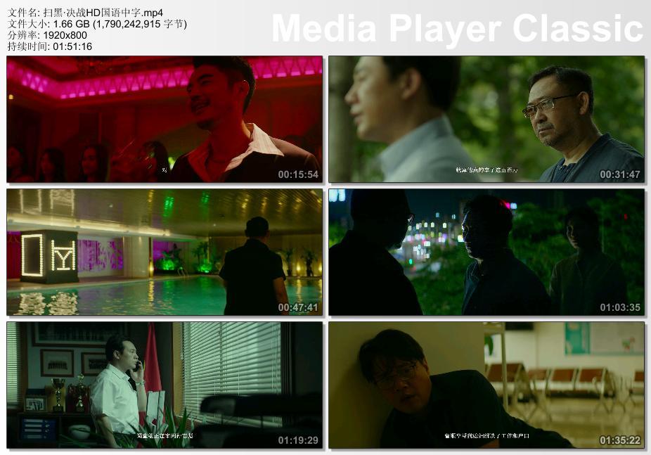 2021年国产6.4分动作犯罪片《扫黑·决战》HD国语中字