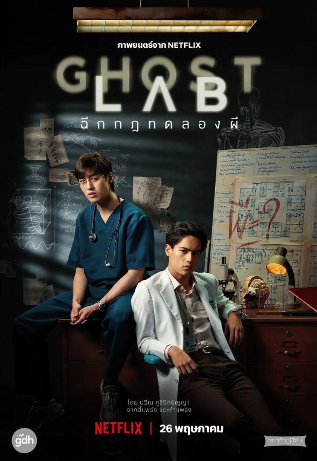 2021年泰国6.3分惊悚恐怖片《猛鬼实验室》BD泰语中字