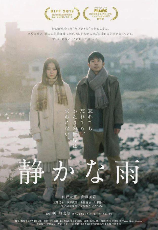 2019年日本6.8分爱情片《静悄悄的雨》BD日语中字