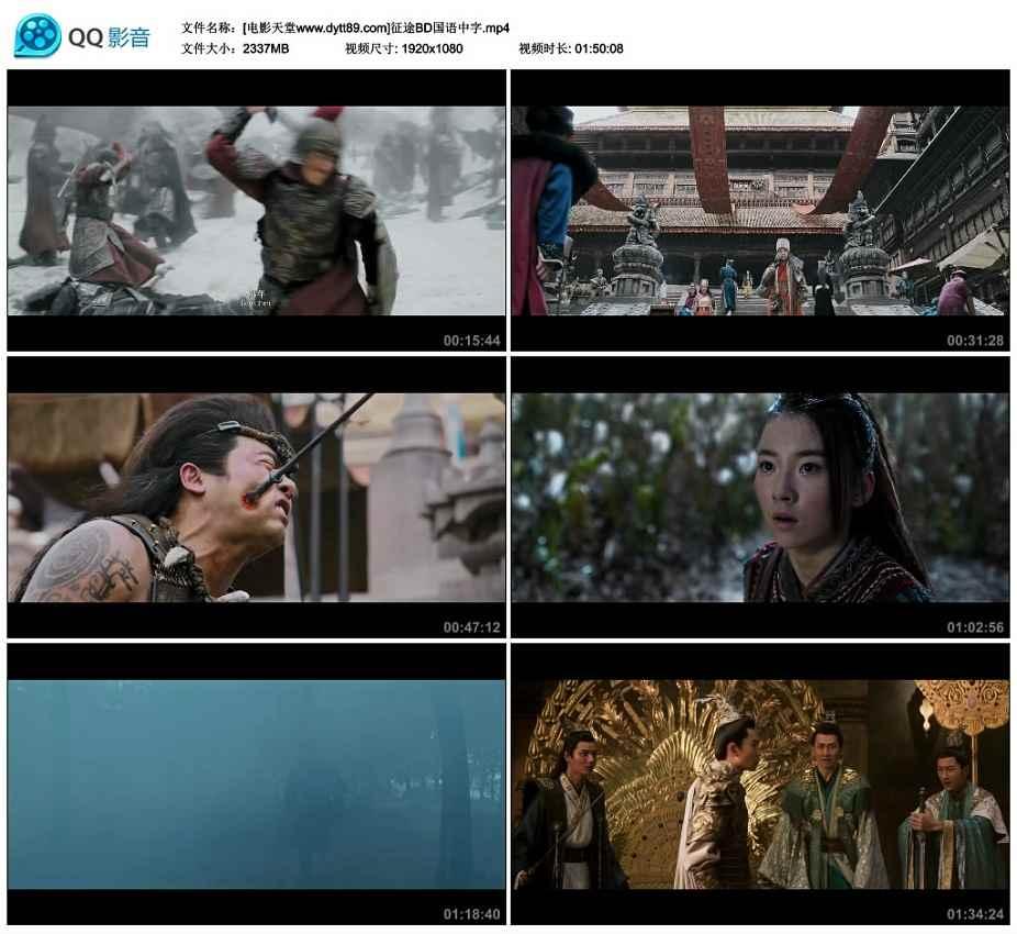 2020年刘宪华何润东动作奇幻片《征途》BD国语中字