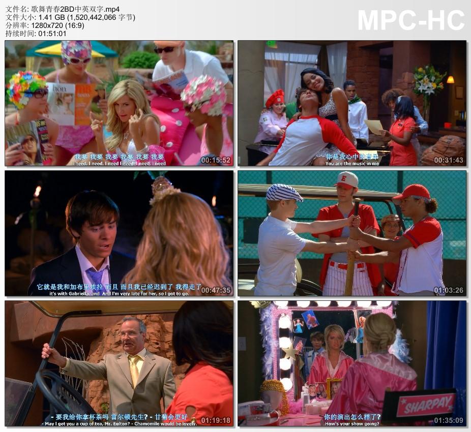 2007年美国经典喜剧家庭片《歌舞青春2》BD中英双字