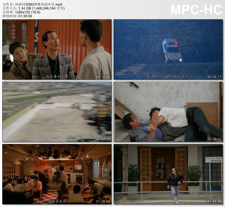 1990年中国香港经典动作片《风雨同路》BD国粤双语中字