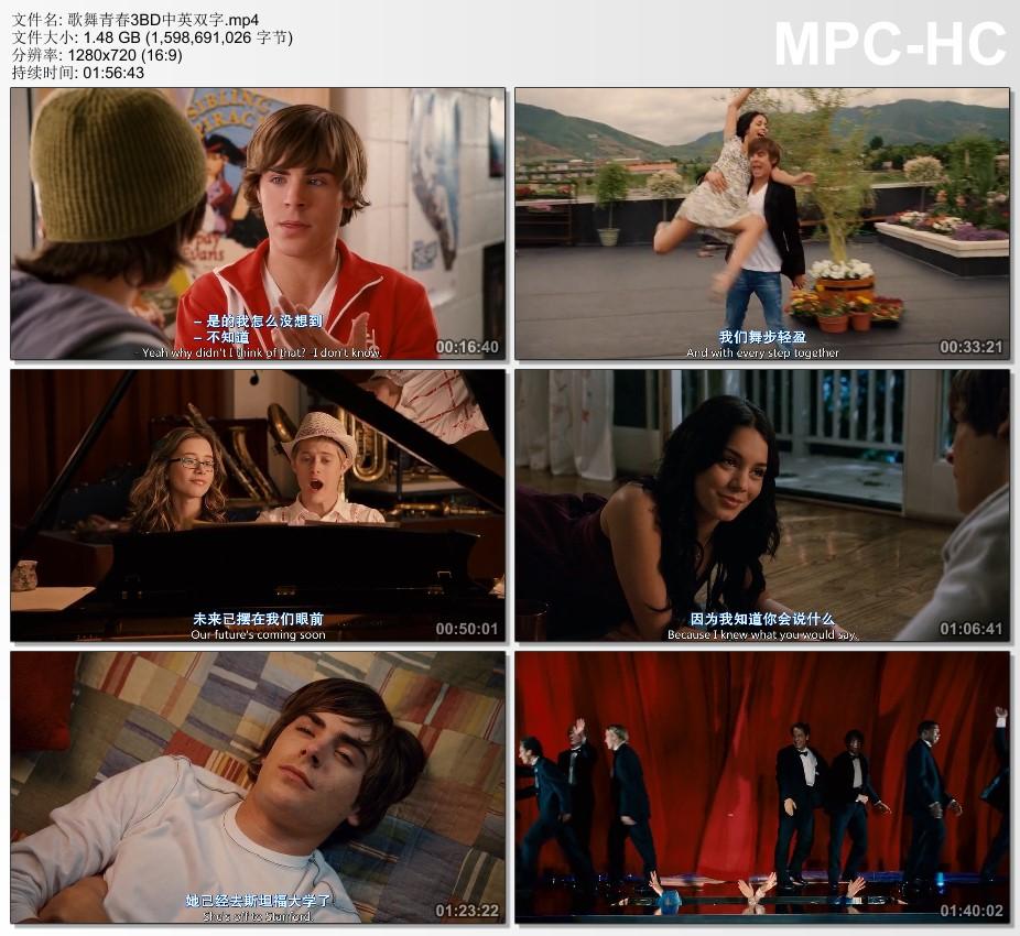 2008年美国经典喜剧家庭片《歌舞青春3:毕业季》BD中英双字