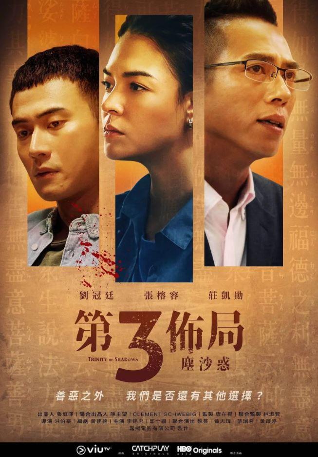2021年国产中国台湾电视剧《第三布局 尘沙惑》连载至14