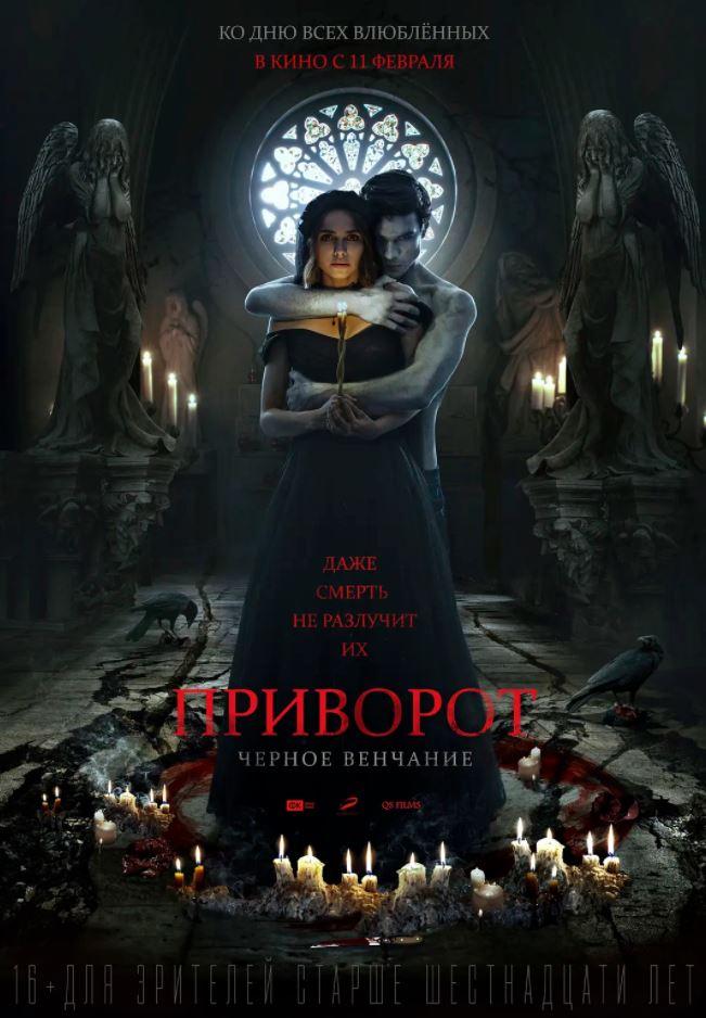 2021年俄罗斯爱情恐怖片《爱之咒:黑色婚礼》BD中英双字