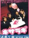 如月疑云 キサラギ (2007)