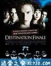 死神来了 Final Destination (2000)