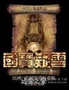 国宝疑云 (2014)