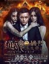 还魂之迷失曼谷 (2014)