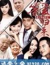 等爱归来 (2015)