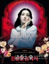 亲切的金子 친절한 금자씨 (2005)