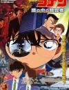 名侦探柯南:瞳孔中的暗杀者 名探偵コナン 瞳の中の暗殺者 (2000)