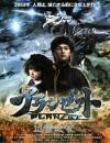 末日之战 プランゼット (2010)