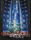 古城荆棘王 いばらの王 (2010)