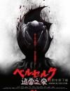 剑风传奇 黄金时代篇3:降临 ベルセルク 黄金時代篇III 降臨 (2013)