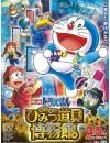 哆啦A梦:大雄的秘密道具博物馆 ドラえもん のび太のひみつ道具博物館 (2013)