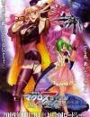 超时空要塞F:虚空歌姬 マクロスF 虚空歌姫~イツワリノウタヒメ~ (2009)