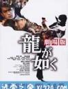 如龙电影版 龍が如く 劇場版 (2007)