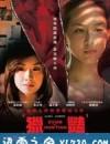 猎艳 獵豔 (2010)