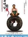 落叶归根 (2007)