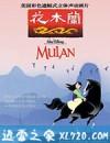 花木兰 Mulan (1998)