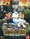 哆啦A梦:新·大雄的大魔境 映画ドラえもん 新・のび太の大魔境 ~ペコと5人の探検隊~ (2014)