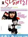 S日记 S 다이어리 (2004)