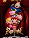 猪猪侠之终极决战 (2015)