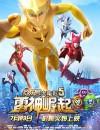赛尔号大电影5:雷神崛起 (2015)