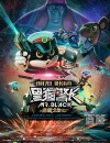 黑猫警长之翡翠之星 (2015)