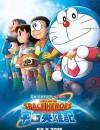 哆啦A梦:大雄的宇宙英雄记 映画ドラえもん のび太の宇宙英雄記 (2015)