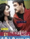 我的流氓爱人 내 깡패 같은 애인 (2010)